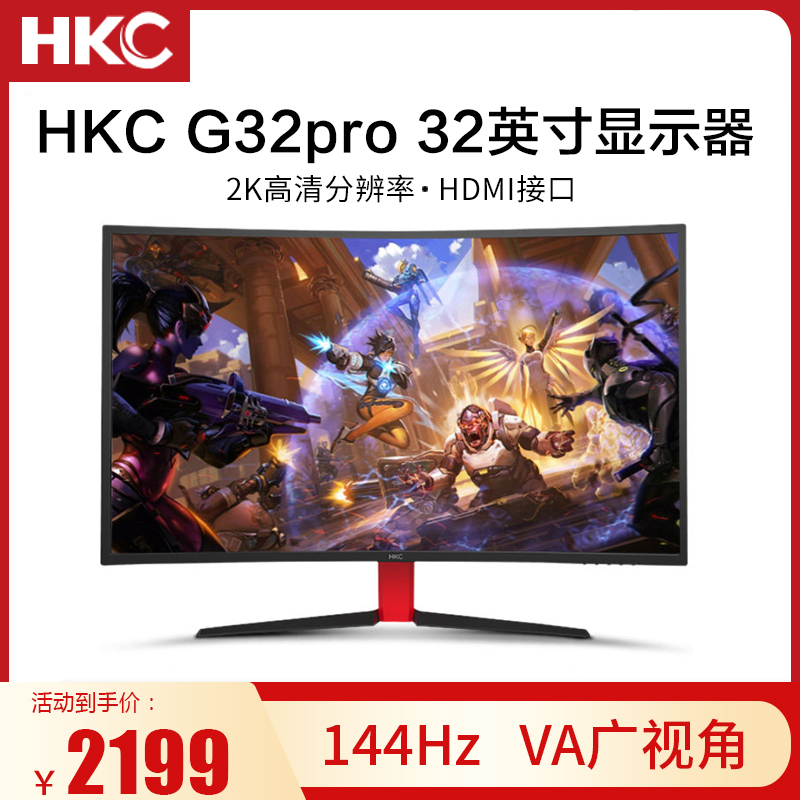 HKC G32pro 32 inch 144 Hz display 2K curved surface screen competition HDMI game high-end Internet Cafe households