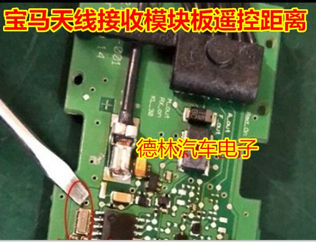 Bmw antenna receiving module board remote control distance near the amplifier fragile crystal vibration 6m