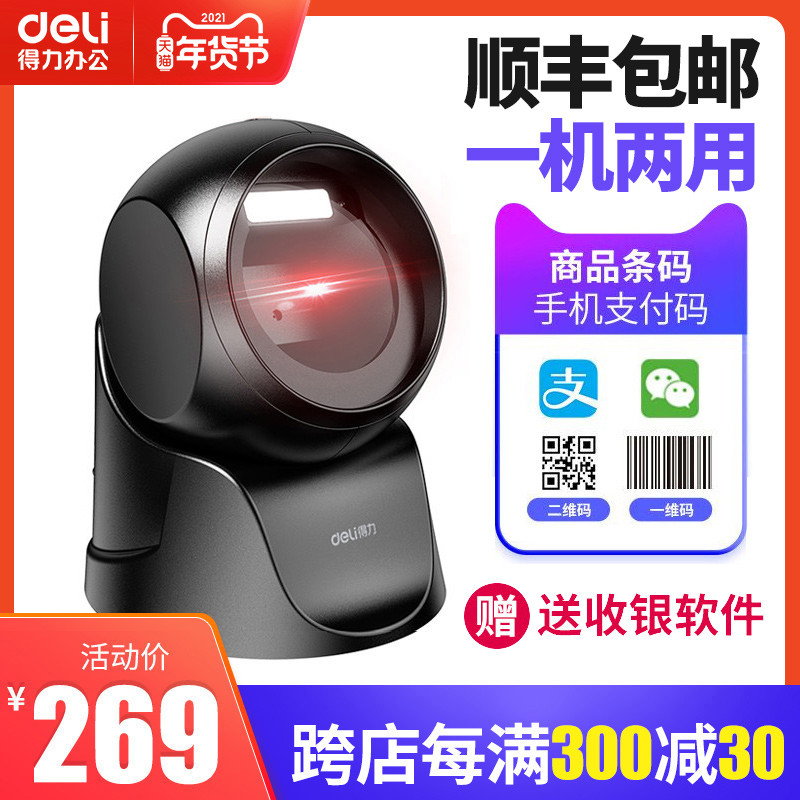 Power scanner laser scanning flat mall supermarket cash register special scanner one two-dimensional code bar code identification scanner agricultural hospital social security WeChat Alipay mobile phone collection box