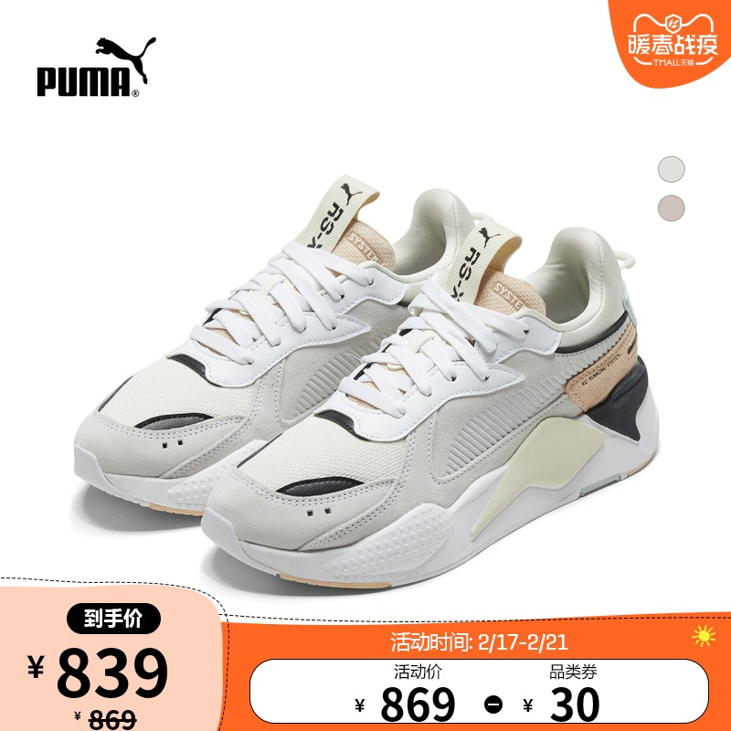 Puma puma official authentic new women's Retro cushioning casual shoes rs-x 371008