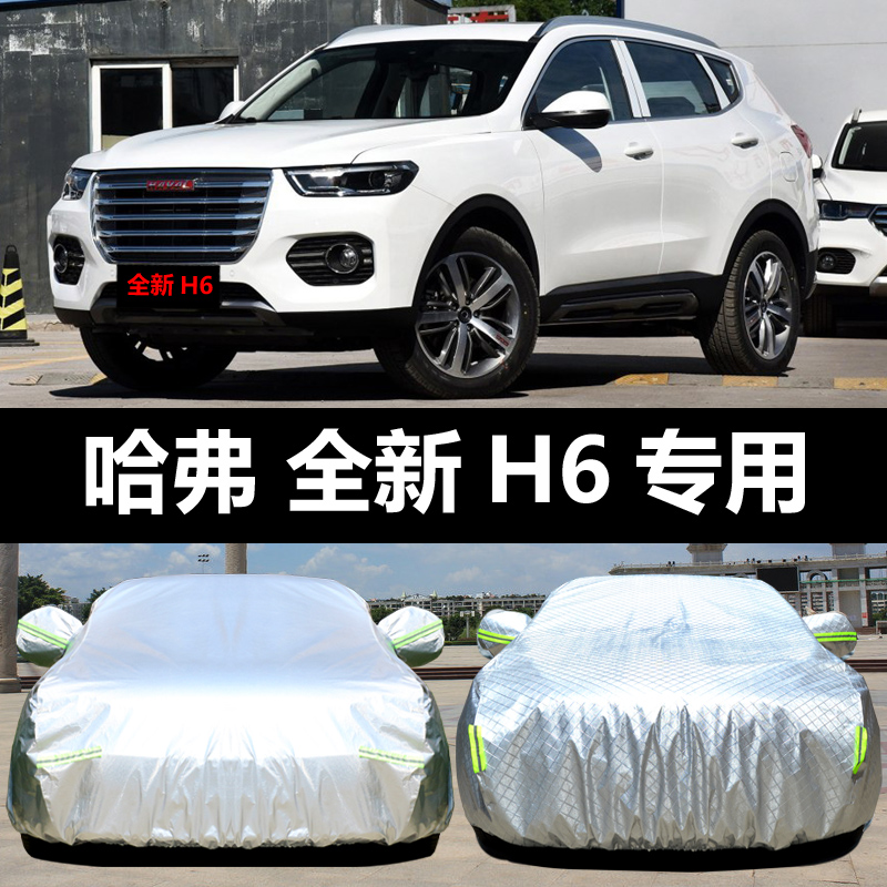 Great Wall Harvard H6 special car clothing sunscreen rain and dustproof shade Oxford cover car cover car cover poncho