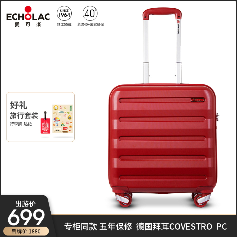 Echolac Coca-Cola Computer Pull-rod Box Universal Wheel Suitcase 17-inch Chao Stewardess Boarding Box PC Suitcase