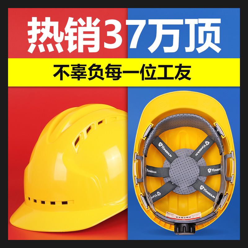 Safety helmet, summer construction site safety helmet construction engineering anti-mite hat construction leadership safety helmet sunshade breathable printable