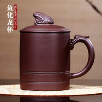 Zhenyi Yixing purple sand cup pure handmade purple sand cover cup tea cup tea set gift office cup fish dragon cup