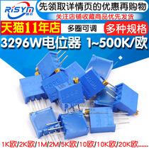 3296W potentiometer Precision adjustable resistance multi-turn tuning 103 10K 20 50 5 1 100 Ohm 200