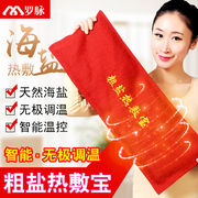 The electric heating bag of salt salt salt hot compress bag shipping electric natural warm house package Foment Bag grain moxibustion therapy