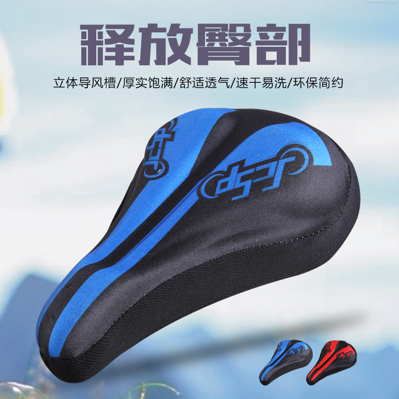 Folding bicycle mountain bicycle dead flying highway bicycle comfortable saddle breathable 3D super soft cushion sleeve