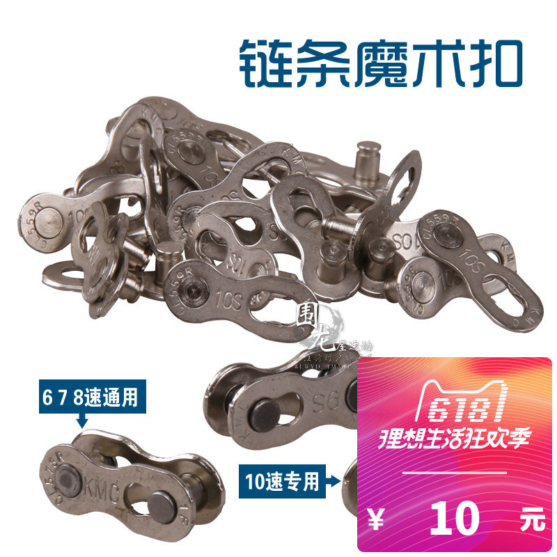 Mountain bike chain chain magic buckle back speed magic buckle can be reused at 8/9/10 speed