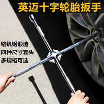 Car tire wrench removal service tire tool kit lengthens the outer hexagon of the universal cross sleeve wrench