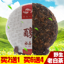 Shangxuan Tea Buy 2 Send 1 Fuding White Tea Cake Wild 7 Years Old White Tea Cake 357g Taimu Mountain Shoumei