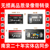 Lossless conversion VHS old video tape to digital video USB flash drive DVD Hi8 DV tape to video data transcription