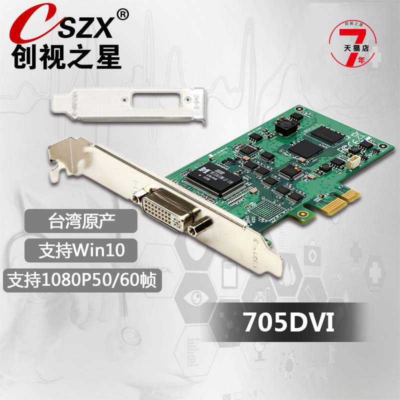 HD video capture card 705DVI HDMI VGA color difference AV conference medical broadcast with SDK