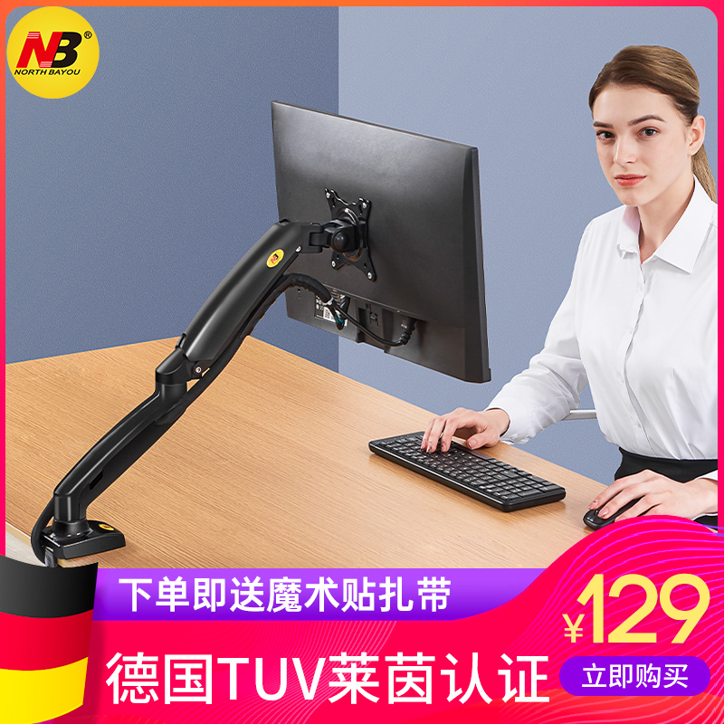 Desktop computer display stand arm screen base desktop can lift the rotating carrier mechanical suspension to increase NB