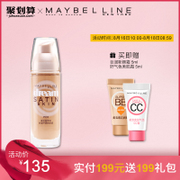 Maybelline dream silk soft breath refreshing moisturizing liquid foundation Concealer strong natural genuine nude make-up
