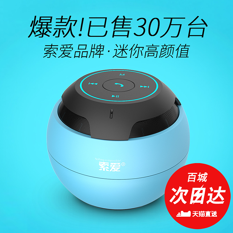 Sony Ericsson Bluetooth speaker small stereo household subwoofer wireless portable large volume 3D surround small outdoor car with mobile phone cute girl cartoon mini steel gun player S35