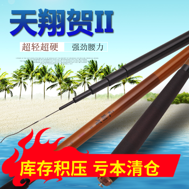Guang Wei Tian Xiang, the two generation gives 4.5 meters, 5.4 meters, 6.3 meters, super hard, high carbon, 28 fishing table.
