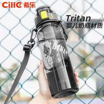 希乐tritan水杯便携塑料杯子男儿童学生夏季大容量运动水壶太空杯
