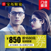 850 arrived 1680 yuan package entity store glasses myopia glasses frame frame and Taiwan glasses