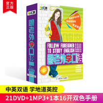Teaching oral English with foreigners 21dvd 1mp3 1 16 Open color manual learn idiomatic English