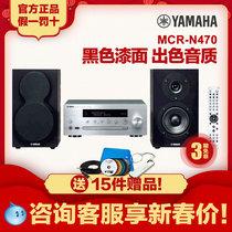 Yamaha Yamaha MCR-N470 set HiFi audio wifi Bluetooth cd computer speaker