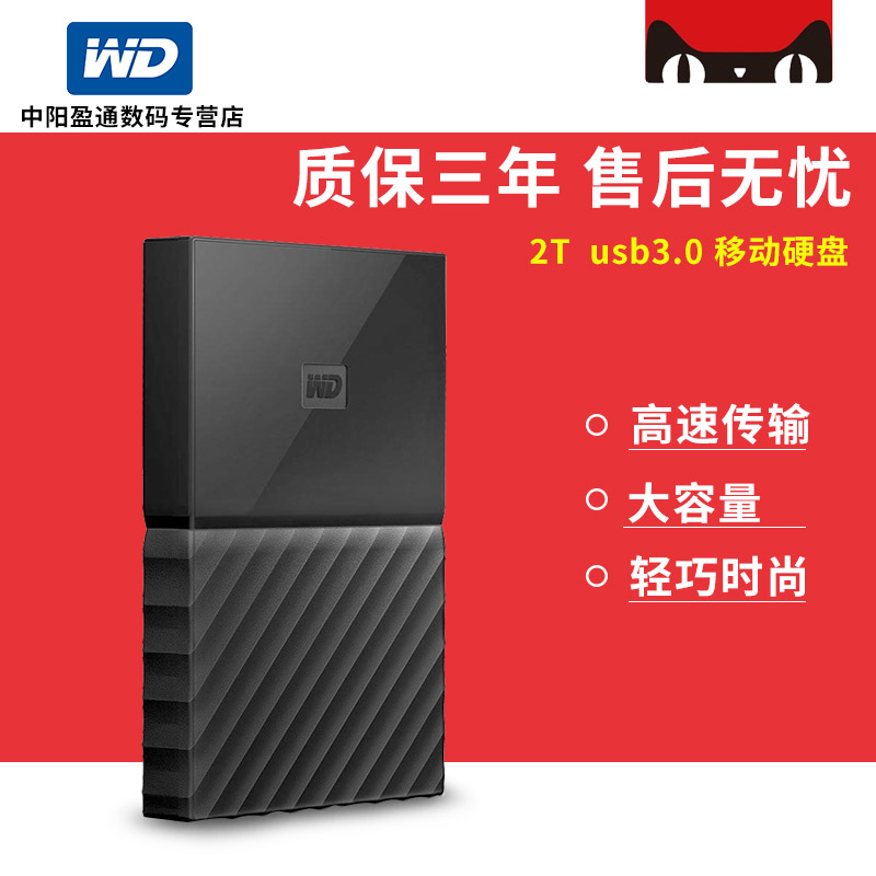 Wd external hard drive, WD Western Digital My Passport 2tb mobile hard drive 2T Western Digital Mobile Hard Drive