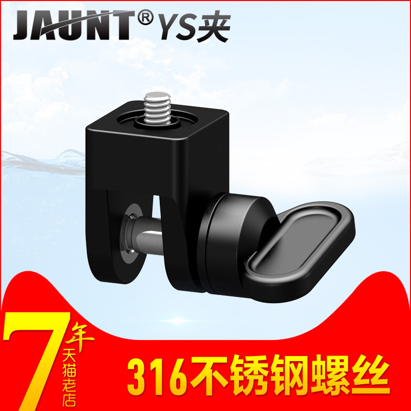 [The goods stop production and no stock]JAUNT YS Scuba Diving Flashlight Holder Diving Camera Bracket Fill Light Clip Can be fitted with YS Head Snake Arm