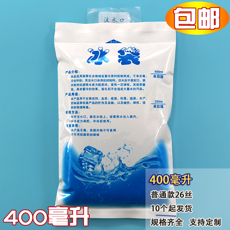Water injection ice bag 400ml ice pack food seafood preservation express delivery ice bag