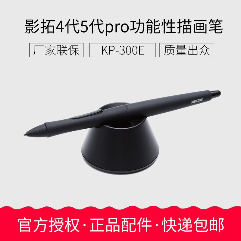 Wacom Pro Painting Brush KP-300E PTH651 Pressure Pen