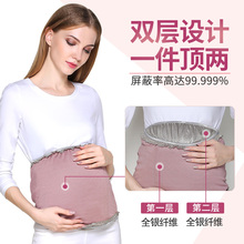Pregnant women's wear of YOUXIANG radiation-proof clothes and computer invisible belly pockets during pregnancy wear authentic summer women's clothes