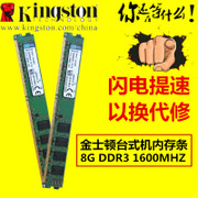 Kingston DDR3 1600 8G desktop computer memory memory 8G 1600 compatible with 1333 4G