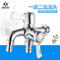 One-in, two-out, copper-4 tap, single-cold, double-use, three-way and multi-function mop pool nozzle for washing machine faucet