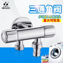 Full-copper water distributor thickening three-way angle valve one in two out of two-purpose washing machine faucet toilet valve two out of water