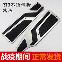 Zongshen race Dragon RT3 modified foot pedal Rui road stainless steel foot pad ZS250T-3 wire drawing foot pad foot pedal