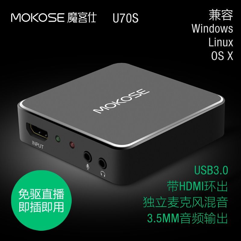 MOKOSE High Definition Driver-Free HDMI Acquisition Card USB3.0 Independent Audio Game PS4 Video Live Pusher
