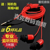 Live broadcast special heavy bass professional monitor headset anchor mobile phone computer sound card ear type super long 3 meters long line