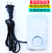 The change from the battery charging 220V high sound volume 380V three phase power outage alarm aquiculture
