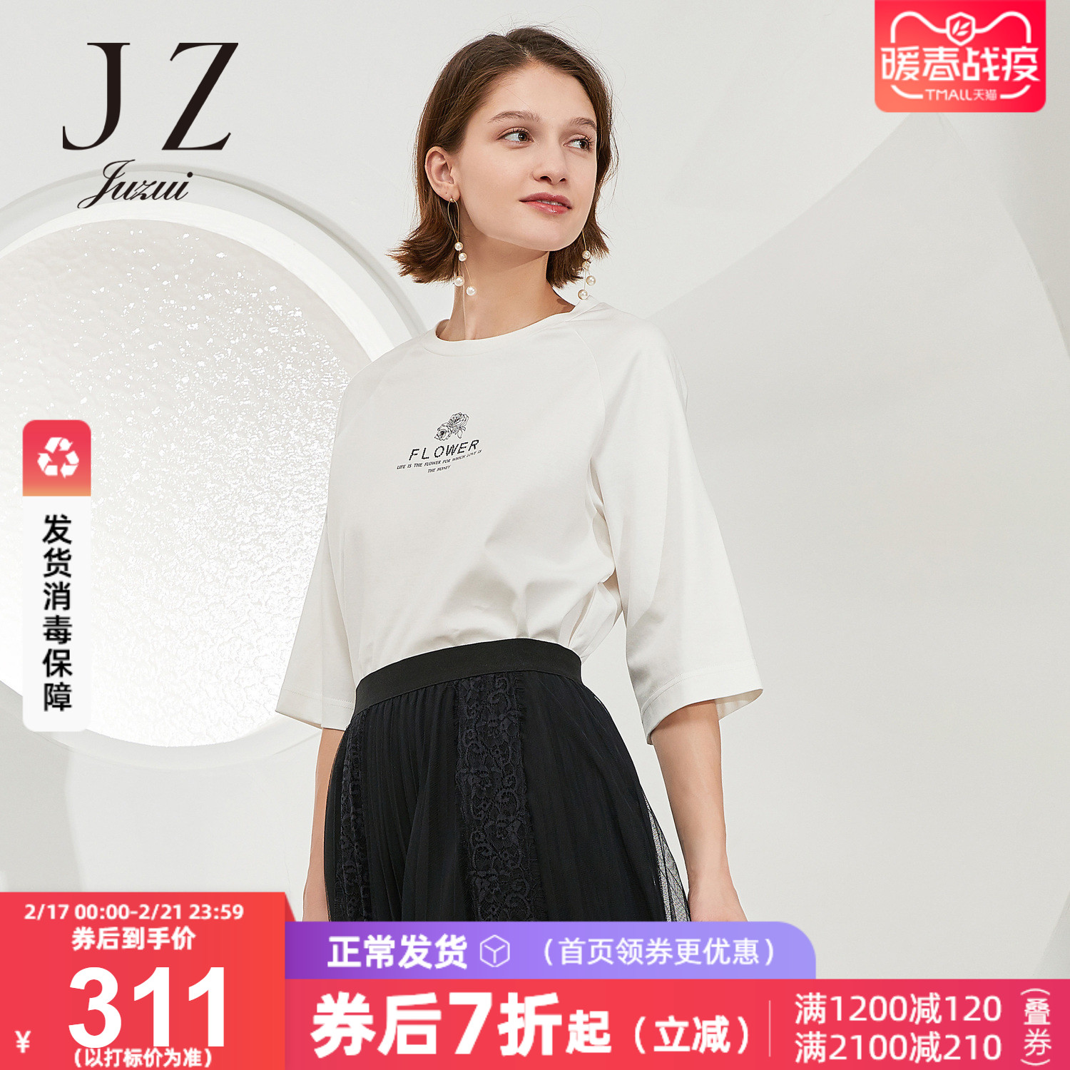 Juzui / Jiuzi official flagship store 2020 spring new letter offset bright diamond round neck women's Short Sleeve T-Shirt