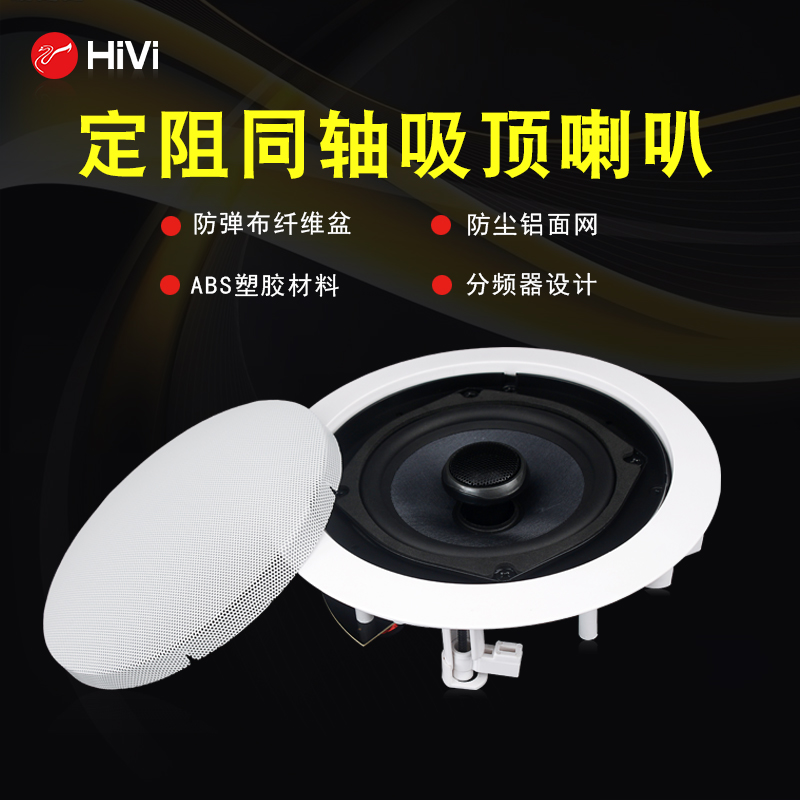 Hivi Huiwei VR5-C ceiling trumpet Ceiling Home Theater Speaker background music embedded sound