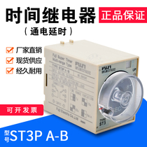 Super ST3P Time Relay ST3PA-B A C D Full Series AC220V ST3PC-B