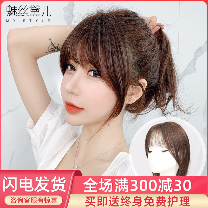 Net red eight character air bangs wig piece female long hair real hair top patchwork natural light white hair