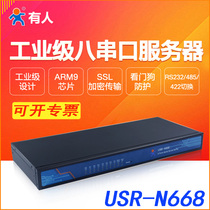 8 serial oral server industrial-grade serial to ethereal network interface RS232 485 422 someone USR-N668