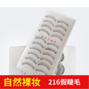 Taiwan handmade cotton stalk 216 false eyelashes daily short eyelashes vivid natural nude make-up box