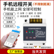 Mobile phone remote control power switch remote control radio pump light intelligent system Internet of Things 220v380
