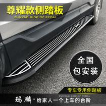 19 новых Tucson cs75 Boyue ix35 Crown Road Q5 Tiguan L Chan Yue CRV горанда боковые педали модификации