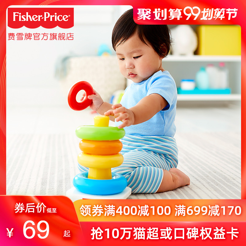 Fisher Baby Layer by Layer Children Ring Ring Ring Ring Untumbled Rainbow Layer Le Puzzle Toy N8248