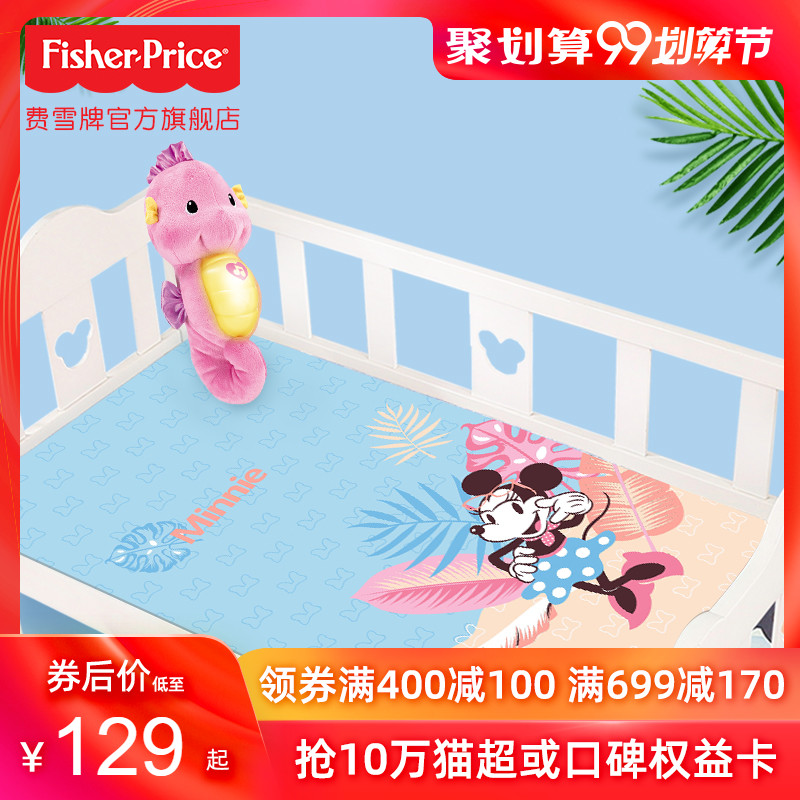 Fisher Baby Toy Sound and Light Small Hippocampus Combination Ice Silk Mat Hippocampus Cloth Book Shampoo Cap