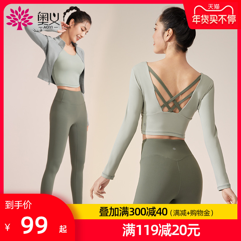 Yoga suit womens set sports long sleeve shock-proof gathered long version of the vest running fitness bra sling autumn winter new model