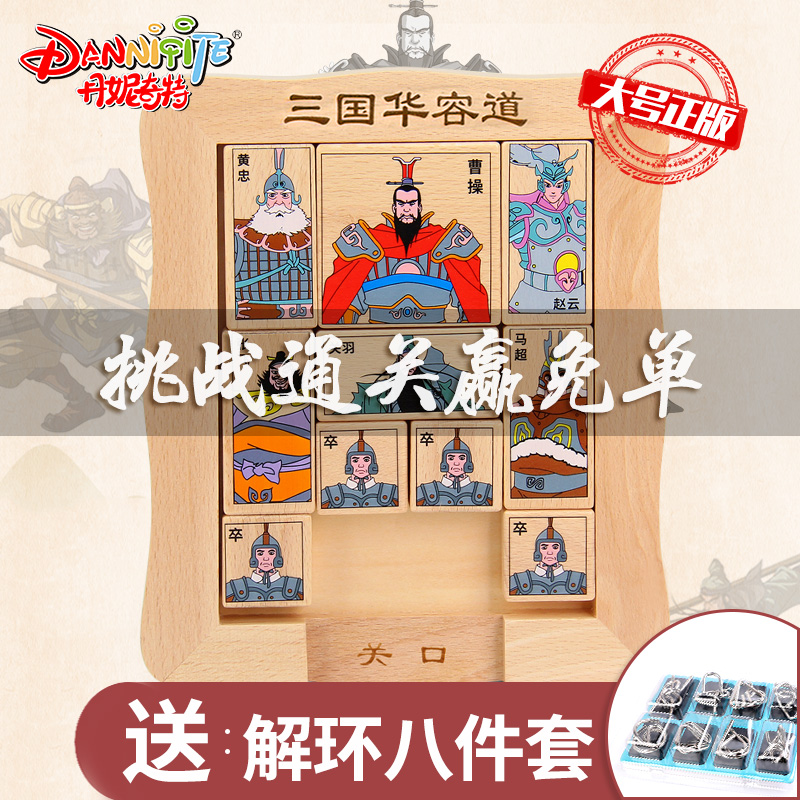 Danny Huarong Road Intelligence Toys Primary School Children Intelligence Mathematics Sliding Mosaic Three Kingdoms Huarong Road Non-digital