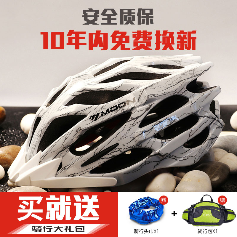 Moon riding helmet bicycle road equipment balance car safety hat integrated molding men and women bicycle folding
