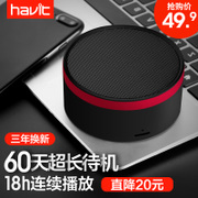 Havit/ M13 wireless mobile phone Bluetooth speaker haiweite mini stereo portable outdoor bass cannon